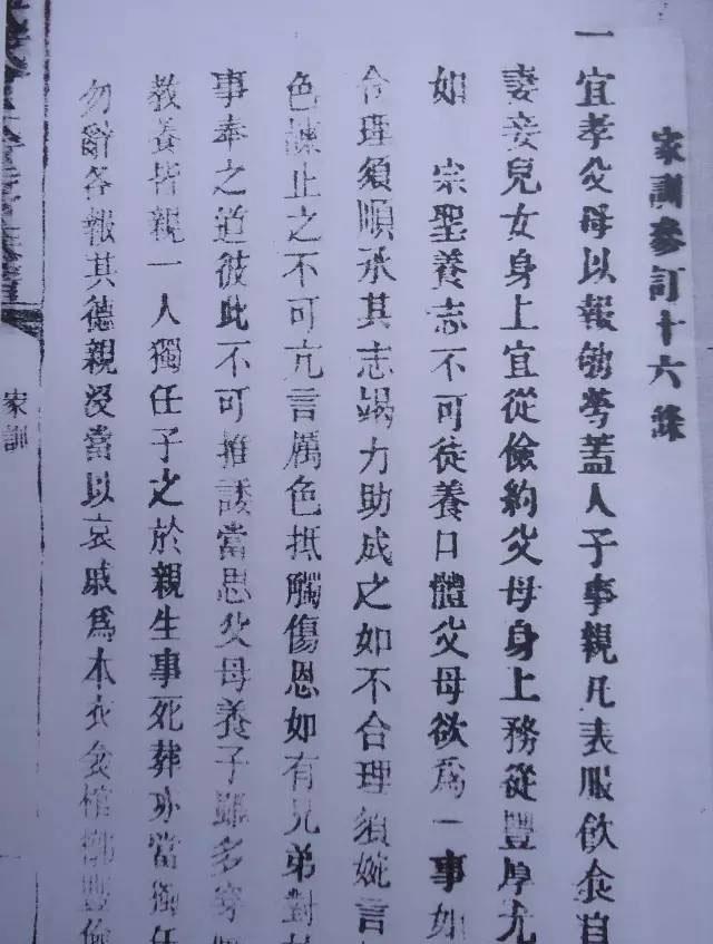 四川内江曾氏家族家规