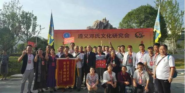 红色遵义 共话族事 遵义邓氏文化研究会成立大会隆重举行