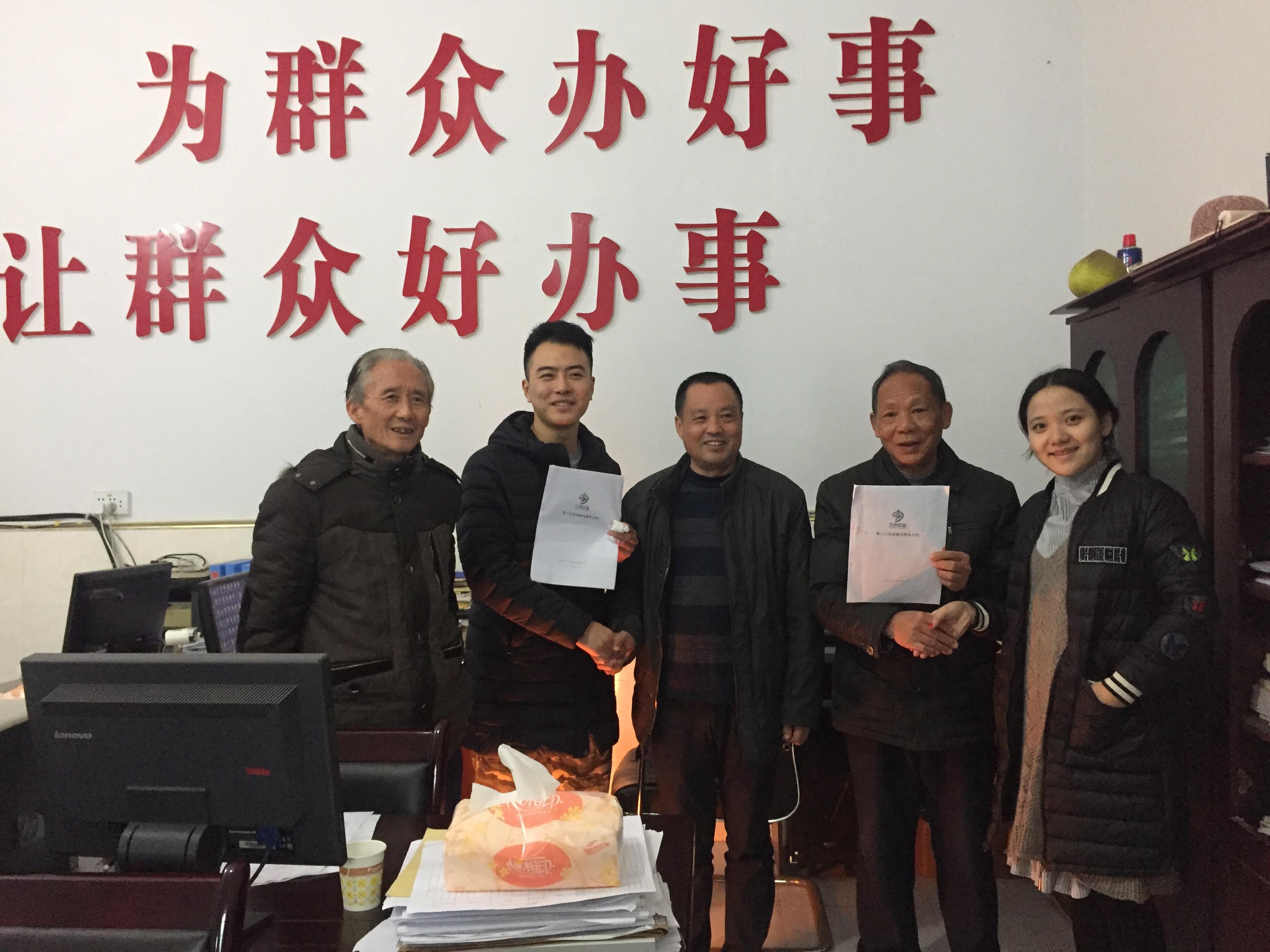 热烈祝贺重庆市梁平区荫平镇杨氏家族与九亲文化签订家谱编修合作协议!
