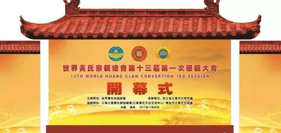 世界黄氏宗亲总会第十三届第一次恳亲大会在温州召开