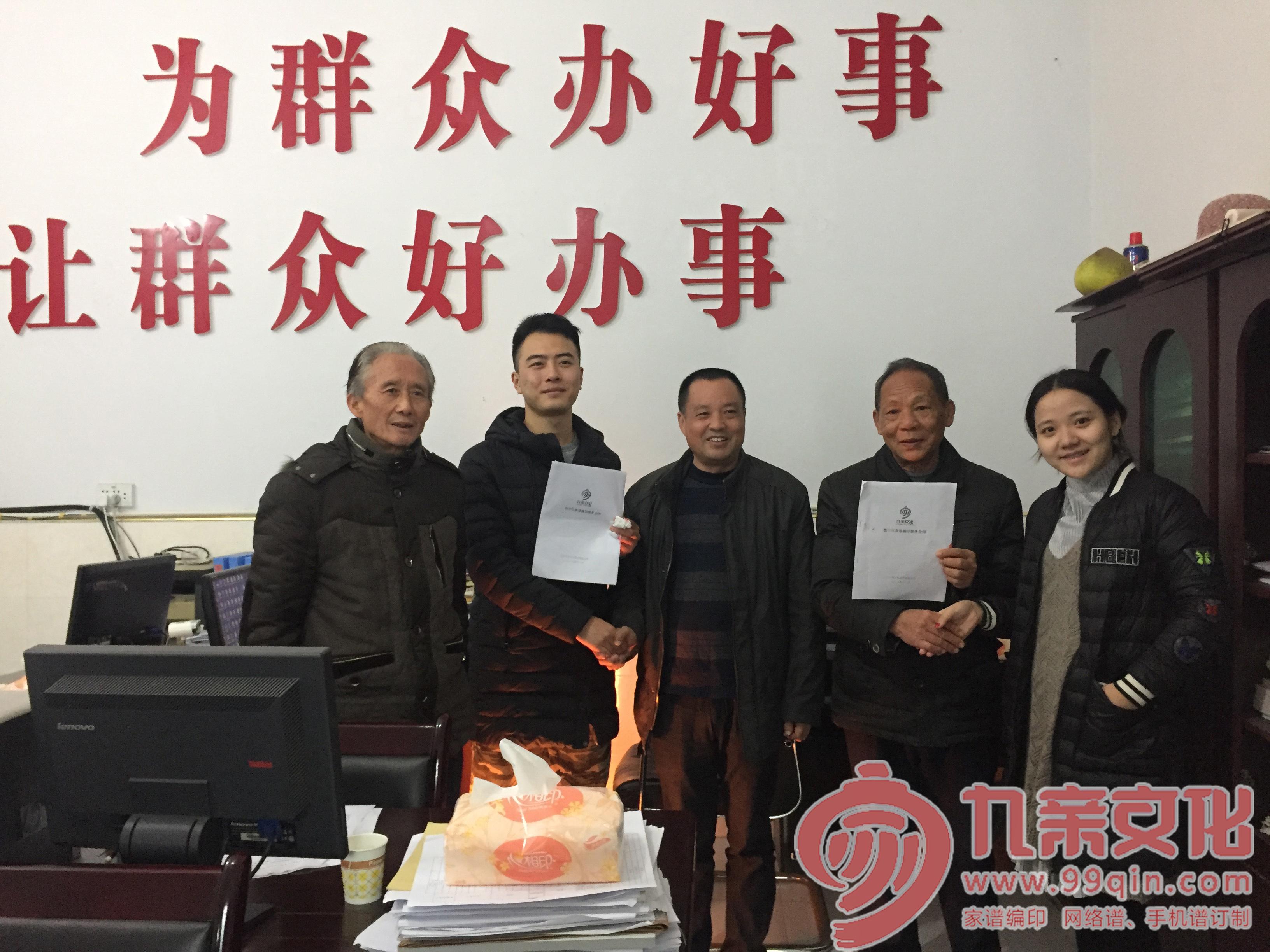 热烈祝贺九亲文化高效完成重庆市梁平区《杨氏家谱》印制并成功交付!