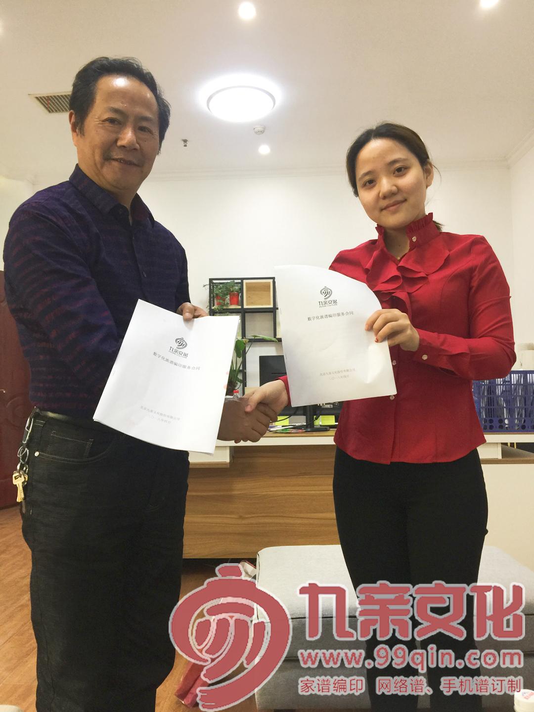 热烈祝贺浏阳贝氏与九亲文化签订家谱编修合作协议!