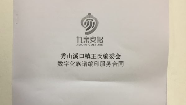 热烈祝贺秀山县溪口镇王氏与九亲文化签订家谱编修合作协议!