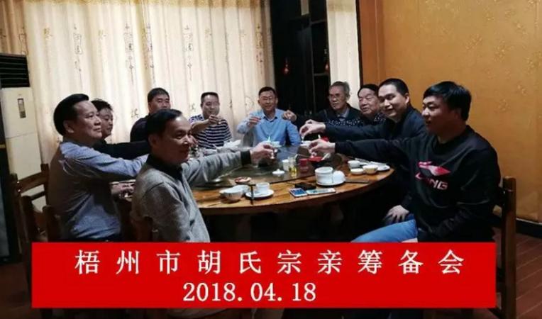 广西梧州市胡氏宗亲会(筹备会)正式启动