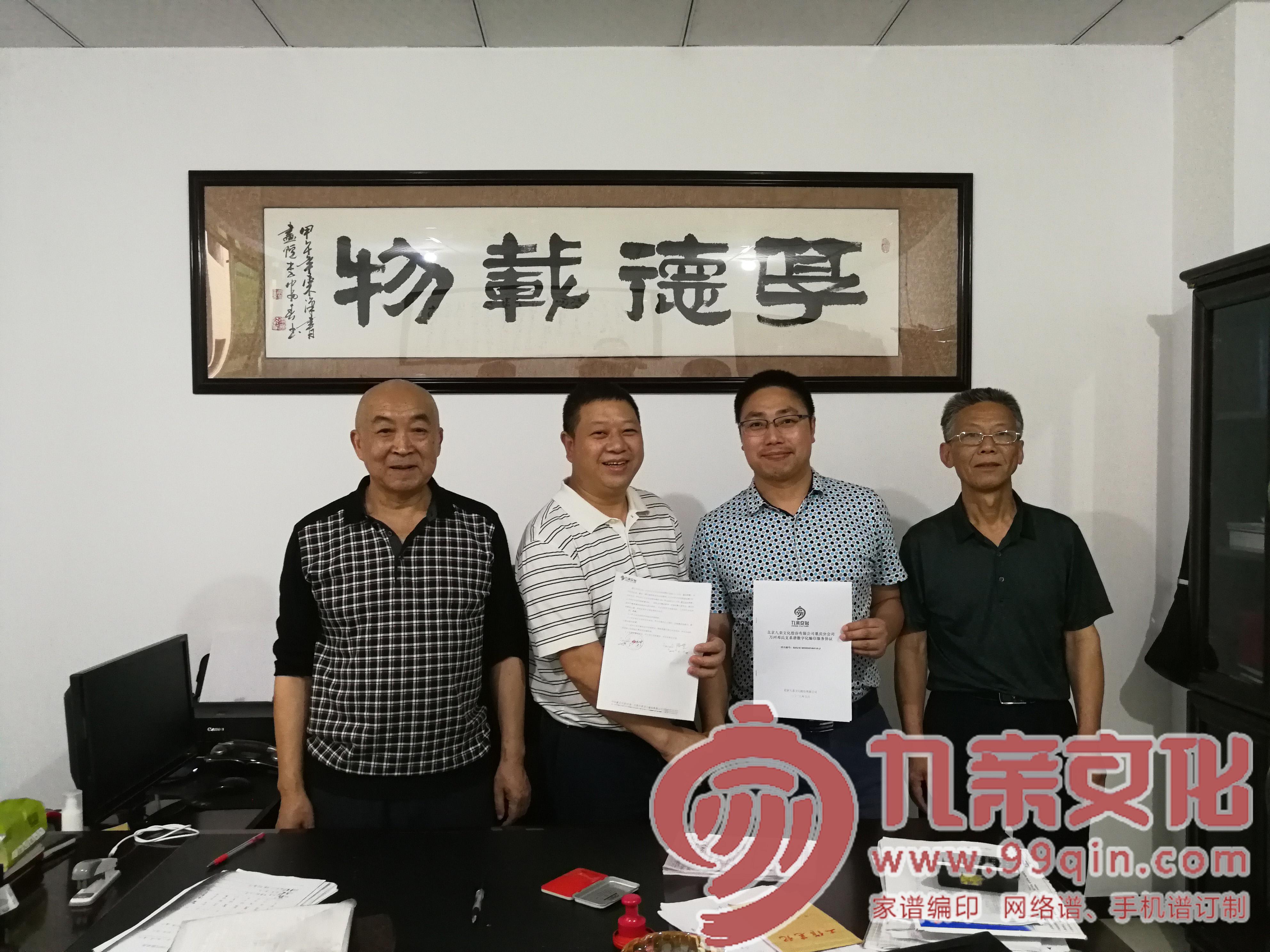 热烈祝贺万州邓氏与九亲文化签订家谱编修合作协议!