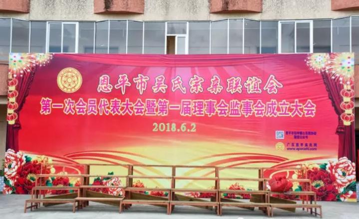 恩平市吴氏宗亲联谊会第一次会员代表大会暨第一届理事会、监事会成立大会