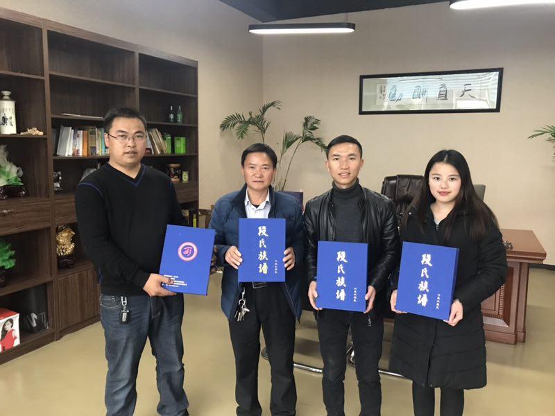 热烈祝贺九亲文化助力贵州六盘水段氏家族完成《段氏族谱》编印,并成功交付!