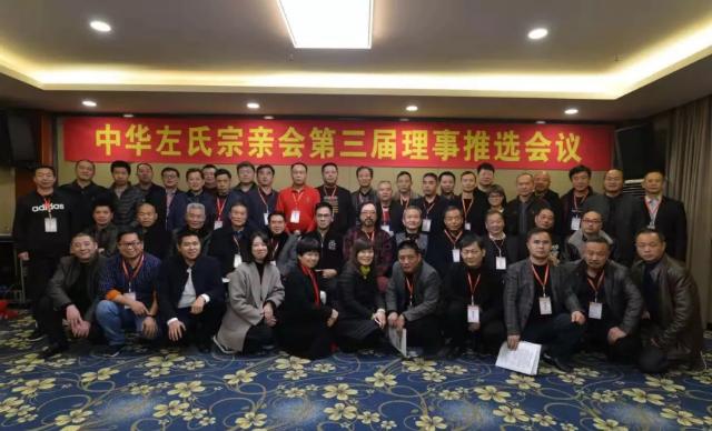 中华左氏宗亲会第三届理事推选会议在重庆胜利召开!