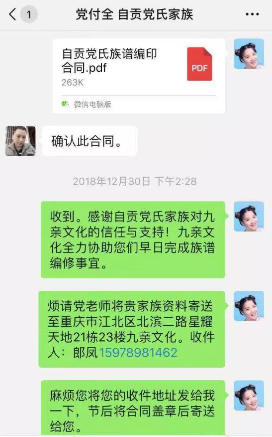 热烈祝贺自贡党氏与九亲文化远程签订族谱编修合作协议!