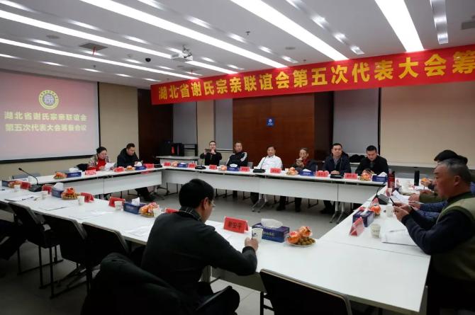 湖北省谢氏宗亲联谊会第五次代表大会筹备会议圆满结束