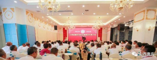 江西省唐氏宗亲会召开第四次全省代表大会